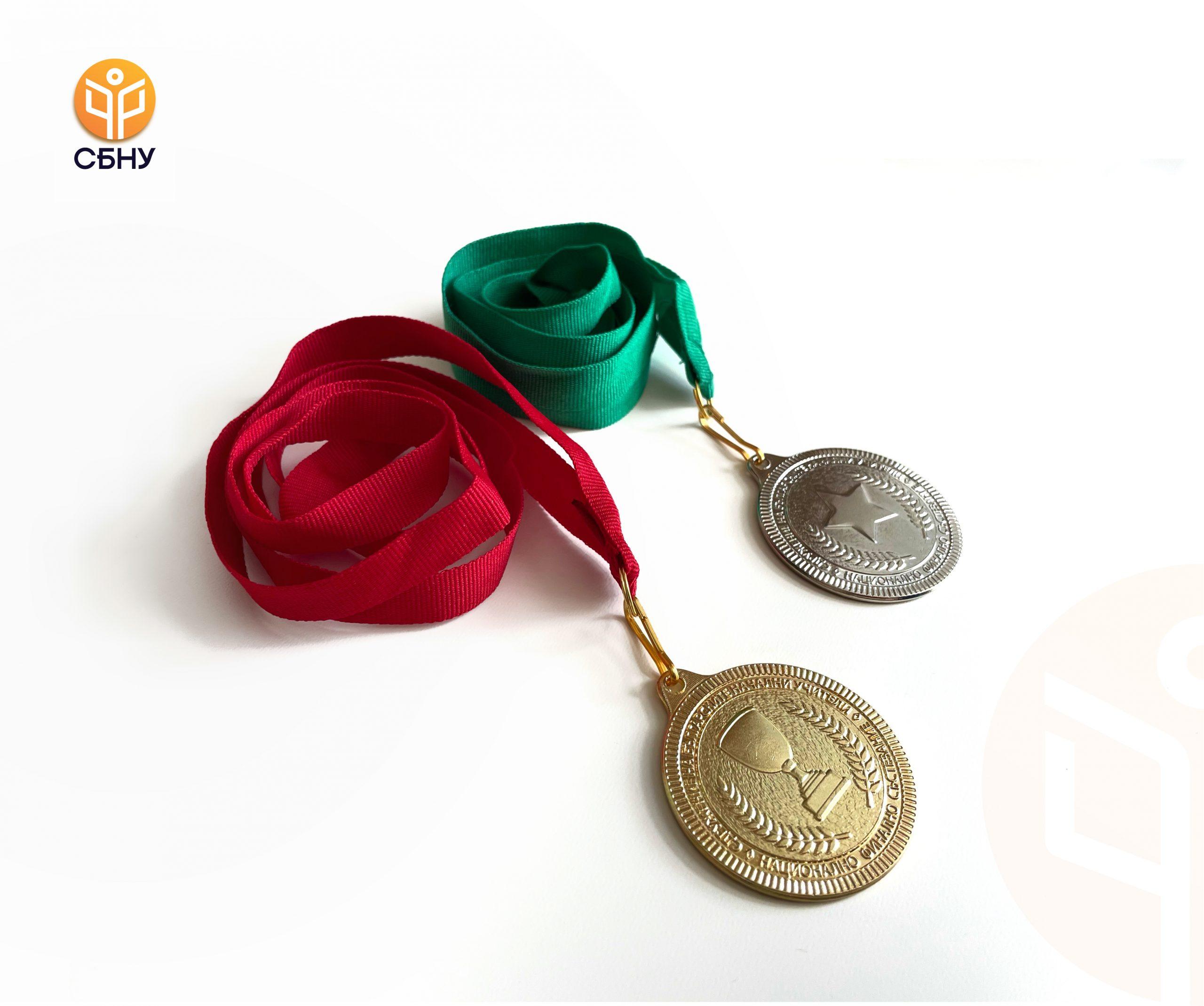 СБНУ награда медали SBNU medali nagrada